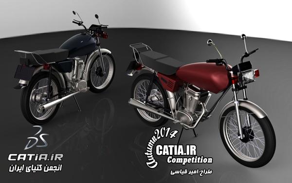 طراحی موتور سیکلت با کتیا