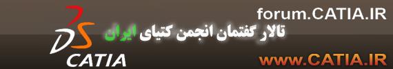 تالار گفتمان انجمن کتیای ایران
