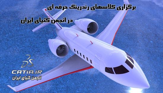 هواپیمای شاهزاده ایرانی