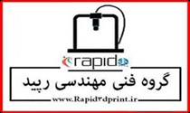 گروه فنی مهندسی رپید