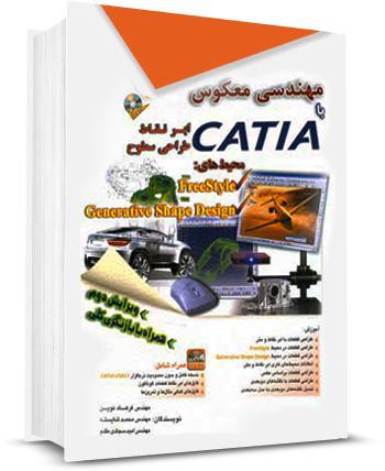 کتاب مهندسی معکوس با CATIA - کتاب کتیا - کتاب CATIA